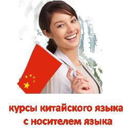 Курсы китайского языка с носителем языка